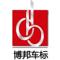 上海博邦标识有限公司