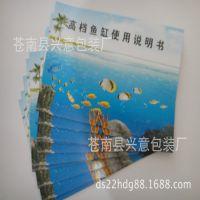 厂家生产  高档鱼缸说明书 产品说明书  彩色说明书 黑白说明书