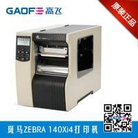 美国斑马 Zebra 140Xi4 203dpi工业型条码打印机二维码打印机