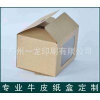 供应定制印刷加工牛皮纸盒 牛皮纸包装盒 淘宝邮购盒 质优价廉