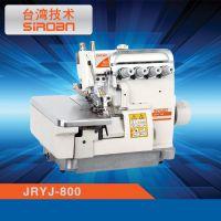 厂家直销 JRYJ-800包缝机 厂家直销 包缝机 工业缝纫机