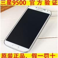 三星 GALAXY S4 9500/9505  原装正品 5.0寸 官方验证 智能手机