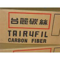 供应台丽TC36-12K正品碳纤维耐高温导电碳纤维丝
