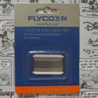 飞科FS607专用刀网 飞科剃须刀FS607配件 原装正品