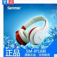 森麦SM-IP168I 头戴式手机线控带麦克风电脑游戏语音耳机耳麦 潮
