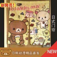 【爆款】厂家直批 日本卡通动漫家居用品 轻松小熊卡通门帘