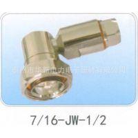7/16-JW-1/2软电缆连接器,公头,弯式  射频电缆连接器