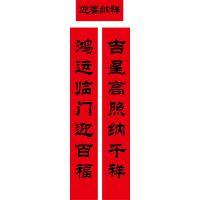 山东福临门厂家专业定做批发市场、广告对联,精品烫金对联大礼包,福字、红包