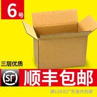 三层A+6号纸箱批发 快递纸盒 淘宝邮政打包包装箱 包装盒可定做