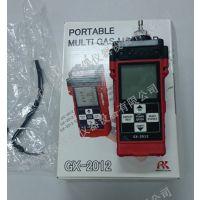 日本理研GX-2012四合一气体检测仪零售商