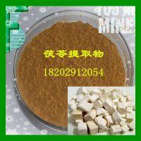 厂家供应 茯苓提取物 茯苓多糖20%