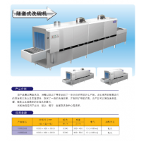 供应天津酒店的自动洗碗机设备(YY-2500型)