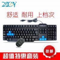 大厂品牌新创云wcg鼠标键盘 笔记本有线键鼠套装电脑游戏键盘