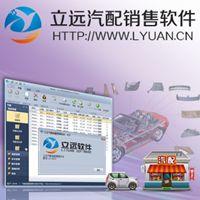 立远汽车配件管理软件可以免费试用