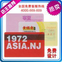 免费设计透明卡/磨砂透明卡/透明名片卡/PVC透明卡/厂家专业制作