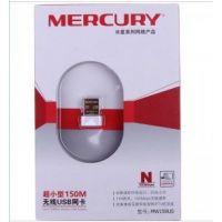 供应正品水星 MW150US 150M迷你型USB无线网卡 模拟AP 微型无线