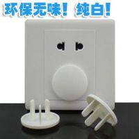 低价促销3脚3孔3相2脚2孔 儿童电源插座保护盖 婴幼儿安全用品