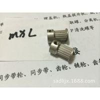 MXL同步带轮定制与加工/批发MXL同步轮/齿轮/链轮/非标传动件