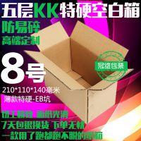 满88元包邮5层KK纸箱 淘宝8号 打包淘宝快递纸盒/订做瓦楞纸箱 厂