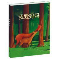 特价正版 我爱妈妈 平装绘本幼儿童经典图书0-3-6岁 少儿书籍批发