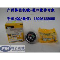 广州锋芒机械卡特油温表1W-0708