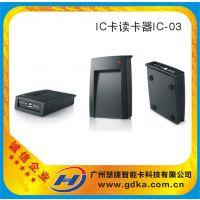供应广州慧捷ID卡读卡器 ID卡阅读器 射频ID卡刷卡机
