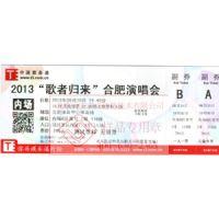 供应二维码 条形码 免费设计的电影院门票