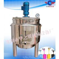 厂家直销不锈钢电加热搅拌桶、立式搅拌罐、华之翼小型搅拌机