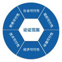 提供重庆专业编写食品饮料加工项目可行性报告服务
