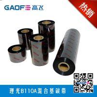 理光混合基碳带B110A条码打印机专用碳带 条码机碳带