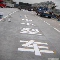 供应重庆车库划线、热熔反光型道路标线涂料