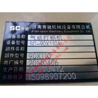 4000元以内的标牌打码机、铭牌打号机,变压器专用标牌打码机