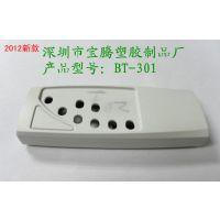 新款MP3解码板面板 灯饰 遥控器外壳  (型号BT-301)