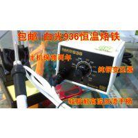 包邮日本白光936HAKKO白色防静电焊台/可调恒温电烙铁/936焊台
