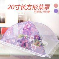 高档细网蕾丝防尘饭菜罩长方形大号餐桌罩 厂家直销菜罩食物罩