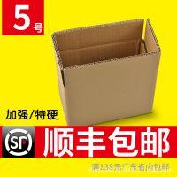 纸箱厂直供 五层5号纸箱 特硬邮政瓦楞包装纸盒 淘宝快递纸箱批发
