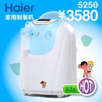 Haier海尔制氧机LP-93A 3-7L家用氧气机/高浓度雾化型便携吸氧机