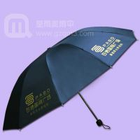 【广州制雨伞厂】生产 百信国际广场 广告伞 雨伞广告 雨伞厂家 雨伞厂