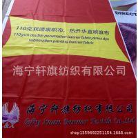 轩旗纺织数码直喷lx/dp-01双透旗帜布