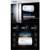 海尔(Haier)无线遥控电热水器60升D
