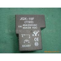 供应小型大功率继电器JQX-15F