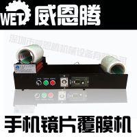 供应手机镜片包装覆膜机热门推荐/特价镜片覆膜机贴膜机厂家直销