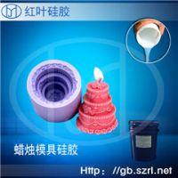 工艺蜡烛模具硅胶