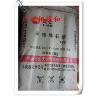 昆仑半精炼石蜡58号,生产:中国石油天然气股份有限公司大庆炼化公司