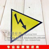 供应有电危险当习触电安全标示警示牌 企业车间警示标志 验厂牌