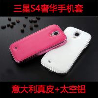 三星S4金属手机壳 i9500金属边框保护后盖 i9500真皮手机后盖皮套