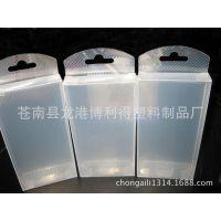PP透明盒子印刷厂家定制 环保塑料PP折盒 斜纹PP塑料包装盒
