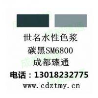 供应成都臻通厂家直销世名碳黑SM6800四川色浆