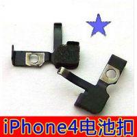 苹果维修配件 iPhone4 4G /4S电池扣 电池固定扣