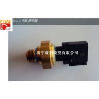 供应小松配件工程机械配件小松挖掘机配件PC200-8机油传感器
